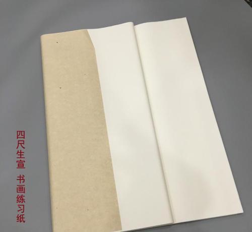 泾县书画纸