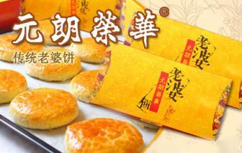 元郎老婆饼