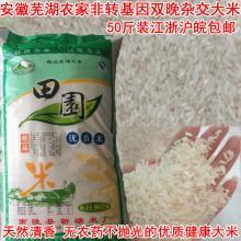 粒珠牌晚米