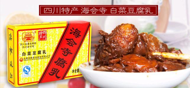 海会寺白菜豆腐乳